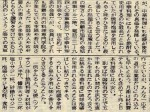 1972_5_10_awamori-is-used-in-chinese-cuisine