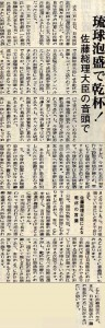 1972_5_10_drink-awamori-when-eisaku-eato-prime-minister-of-okinawa-japan-return
