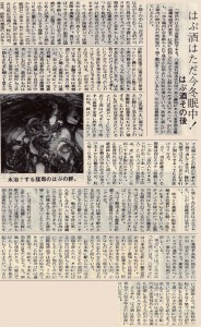 1972_5_10_habu-snake-liquor-this-year-is-not-manufactured