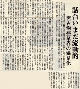 1972_5_10_miyako-awamori-industry-proceeds-is-discussion-of-cooperatives