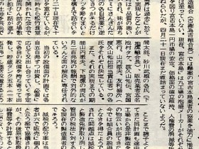 1972_5_10_miyako-awamori-industry-proceeds-is-discussion-of-cooperatives_slider