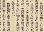 1972_7_10_boom-of-old-awamori-has-arrived