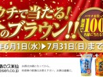 2016_0601-0731_campaign-info_gold-of-brown-hits-in-lottery_kumejima-no-kumesen_slider