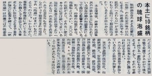 1972_7_10_the-definition-of-awamori_awamori-in-other-prefectures