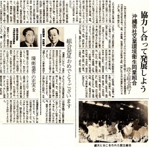 1972_9_15_organization-meeting_okinawa-prefecture-social-sector-environmental-hygiene-brotherhood