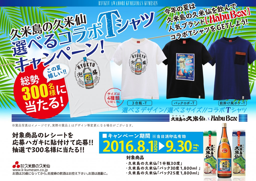 2016_08-01_campaign-info_habubox-collaboration-t-shirt_kumejimano-kumesen