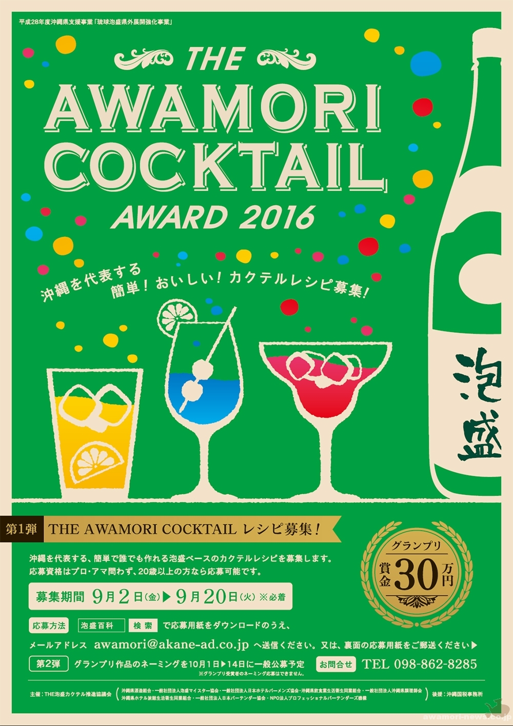 2016_09-02_to-public-awamori-cocktail-recipes