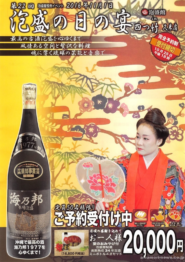 2016_11-1_event-info_22th_banquet-of-awamori-day_omote