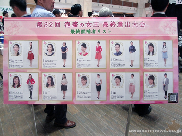 2017_02-12__preliminary-report_32th_fy-2017_queen-of-awamori_decision