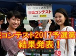 2017_05-21_fy-2017_qualifying-5th-round_awamori-contest_slider