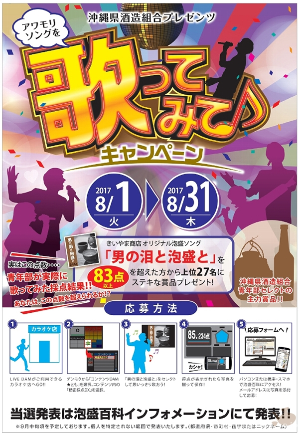 2017_08-01_08-31_event-info_lets-sing-awamori-songs-and-to-receive-prizes
