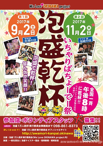 2017_9-02_10000-people-toast-all-at-once-in-awamori_icharibachode-festival02