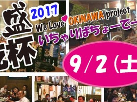 2017_9-02_10000-people-toast-all-at-once-in-awamori_icharibachode-festival_slider