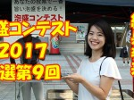 fy-2017_qualifying-9th-round_awamori-contest_slider