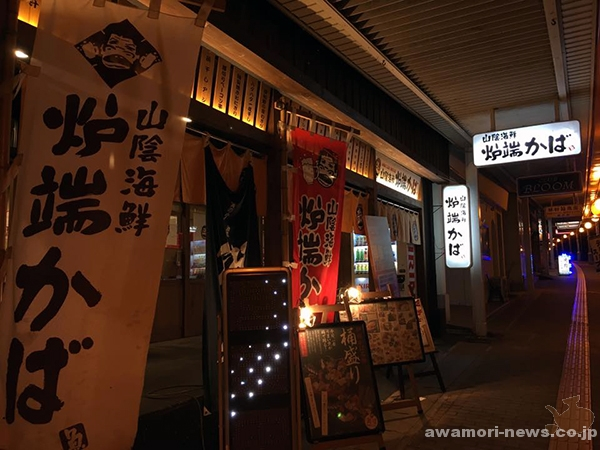 2017_10-06_reader-post_izakaya_robata-kaba02