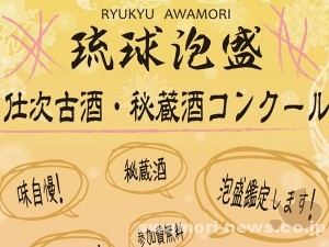 2017_10-31_1st_awamori-replenishment-kusu-and-treasured-awamori-competition_document-examination-commencement01