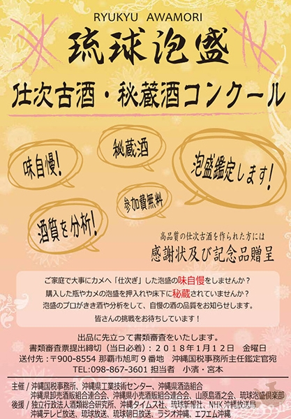 2017_10-31_1st_awamori-replenishment-kusu-and-treasured-awamori-competition_document-examination-commencement02