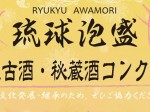 2017_10-31_1st_awamori-replenishment-kusu-and-treasured-awamori-competition_document-examination-commencement_slider