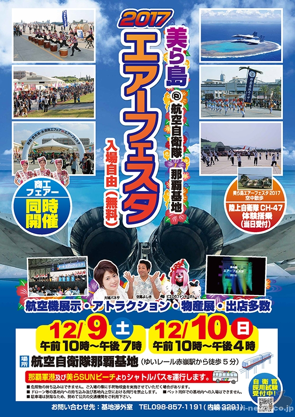 2017_12-9_12-10_event-info_chura-shima-air-festa-2017