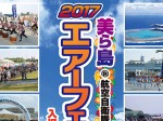 2017_12-9_12-10_event-info_chura-shima-air-festa-2017_slider