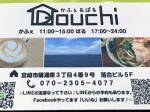 2017_12-23_reader-post_izakaya_cafe-and-bar-douchi_slider