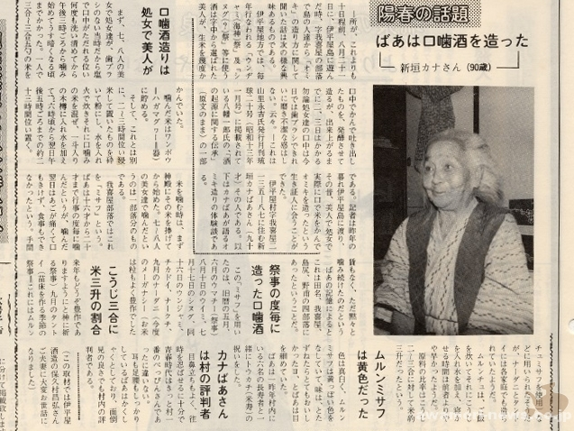1980_2-26_awamori-kuchi-kami-sake_sake-made-from-rice-or-other-cereal-which-is-chewed-before-fermentation_arakaki-kana02