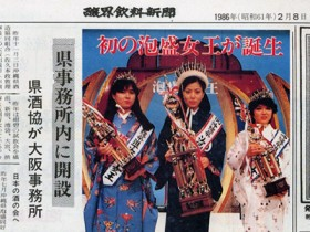 1986_02-08_first-awamori-queen-was-born_slider