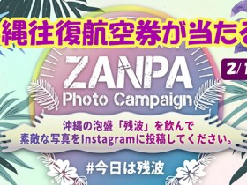 2018_02-01_event-info_okinawa-round-trip-ticket-is-hit-by-#-todays-aftermath-on-the-instagram_slider