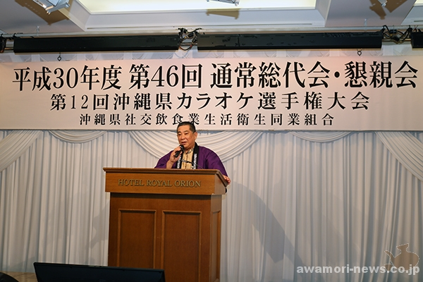 2018_06-13_46th_okinawa-prefecture-social-occasion-food-and-drink-business-life-sanitation-cooperative_ordinary-general-meeting-held07