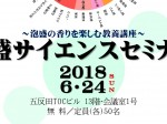 2018_06-24_event-infoawamori-science-seminar_slider